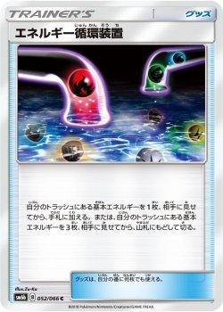 【ポケモンカードゲーム】エネルギー循環装置【C】SM6b