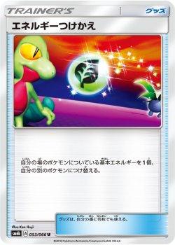 【ポケモンカードゲーム】[グッズ]エネルギーつけかえ【U】SM6b