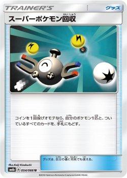 【ポケモンカードゲーム】[グッズ]スーパーポケモン回収【U】SM6b