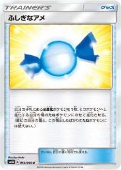 【ポケモンカードゲーム】[グッズ]ふしぎなアメ【U】SM6b