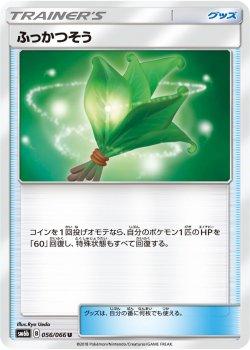 【ポケモンカードゲーム】[グッズ]ふっかつそう【U】SM6b