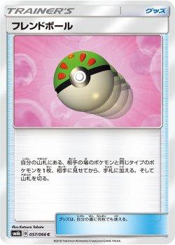 【ポケモンカードゲーム】[グッズ]フレンドボール【C】SM6b