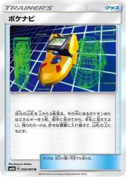 【ポケモンカードゲーム】[グッズ]ポケナビ【U】SM6b