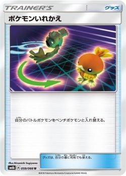 【ポケモンカードゲーム】[グッズ]ポケモンいれかえ【U】SM6b