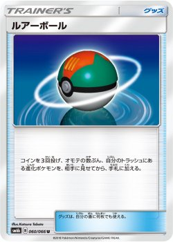 【ポケモンカードゲーム】[グッズ]ルアーボール【U】SM6b