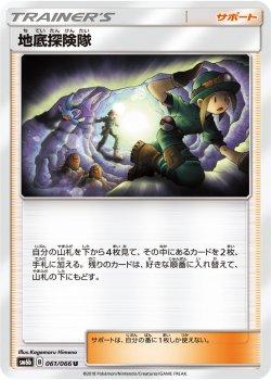 【ポケモンカードゲーム】[サポート] 地底探険隊 【U】SM6b
