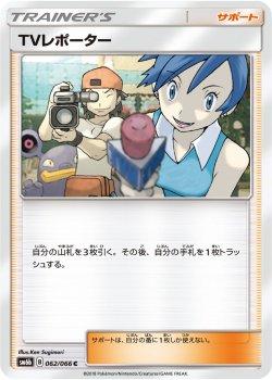 【ポケモンカードゲーム】[サポート]TVレポーター【C】SM6b