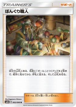 【ポケモンカードゲーム】[サポート]ぼんぐり職人【U】SM6b