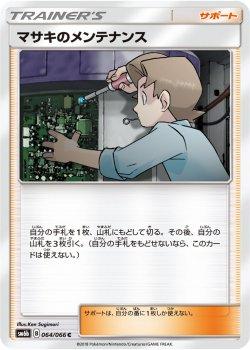 【ポケモンカードゲーム】[サポート]マサキのメンテナンス【C】SM6b