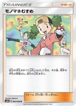 【ポケモンカードゲーム】[サポート]モノマネむすめ【U】SM6b