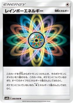 【ポケモンカードゲーム】レインボーエネルギー【U】SM6b