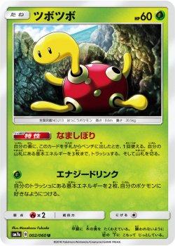 【ポケモンカードゲーム】ツボツボ【U】SM7a