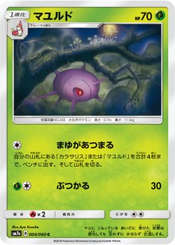 【ポケモンカードゲーム】マユルド【C】SM7a