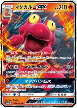 【ポケモンカードゲーム】マグカルゴGX【RR】SM7a