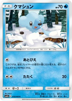 【ポケモンカードゲーム】クマシュン【C】SM7a