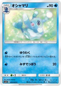 【ポケモンカードゲーム】オシャマリ【C】SM7a