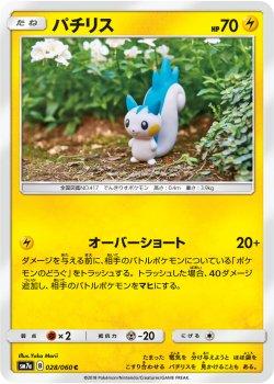【ポケモンカードゲーム】パチリス【C】SM7a