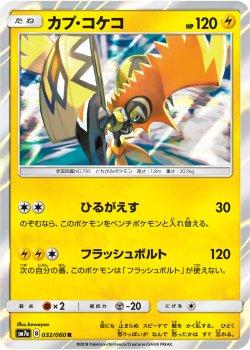 【ポケモンカードゲーム】カプ・コケコ【R】SM7a