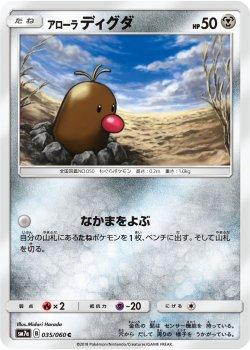 【ポケモンカードゲーム】アローラディグダ【C】SM7a