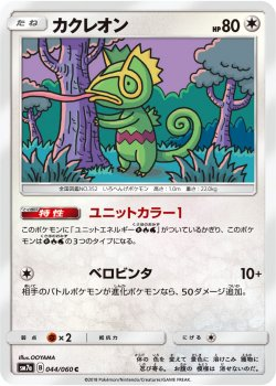 【ポケモンカードゲーム】カクレオン【C】SM7a