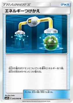 【ポケモンカードゲーム】[グッズ]エネルギーつけかえ【U】SM7a