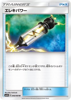 【ポケモンカードゲーム】[グッズ]エレキパワー【U】SM7a