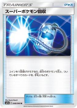【ポケモンカードゲーム】[グッズ]スーパーポケモン回収【U】SM7a