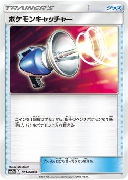 【ポケモンカードゲーム】[グッズ]ポケモンキャッチャー【U】SM7a