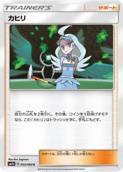 【ポケモンカードゲーム】[サポート]カヒリ【C】SM7a