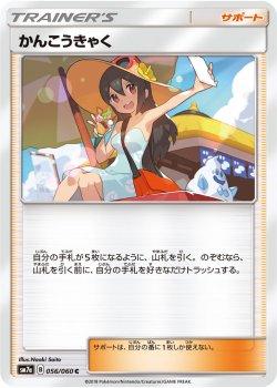 【ポケモンカードゲーム】[サポート]かんこうきゃく【C】SM7a