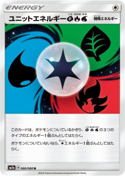 【ポケモンカードゲーム】ユニットエネルギー草炎水【U】SM7a