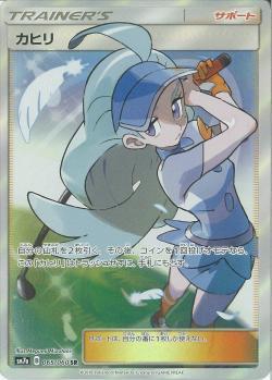 【ポケモンカードゲーム】[サポート]カヒリ【SR】SM7a