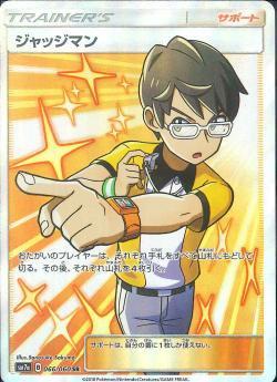 【ポケモンカードゲーム】[サポート]ジャッジマン【SR】SM7a
