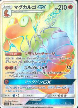 【ポケモンカードゲーム】マグカルゴGX【HR】SM7a
