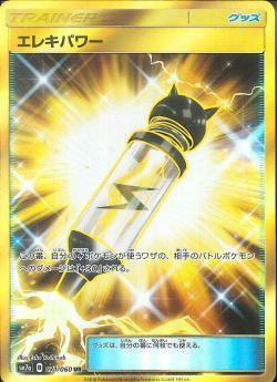 【ポケモンカードゲーム】[グッズ]エレキパワー【UR】SM7a