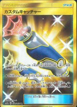 【ポケモンカードゲーム】[グッズ]カスタムキャッチャー【UR】SM7a