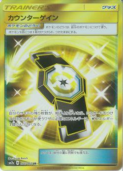 【ポケモンカードゲーム】[グッズ]カウンターゲイン【UR】SM7a
