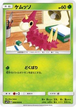 【ポケモンカードゲーム】ケムッソ【C】SM7b