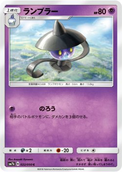 【ポケモンカードゲーム】ランプラー【C】SM7b