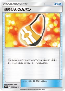 【ポケモンカードゲーム】[グッズ]ぼうけんのカバン【C】SM7b