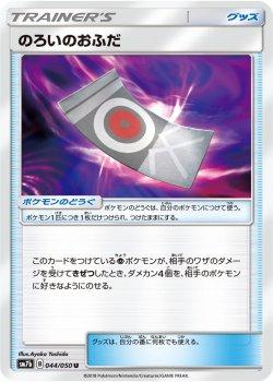 【ポケモンカードゲーム】[グッズ]のろいのおふだ【U】SM7b