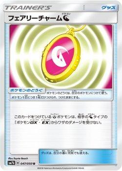 【ポケモンカードゲーム】[グッズ]フェアリーチャームドラゴン【U】SM7b