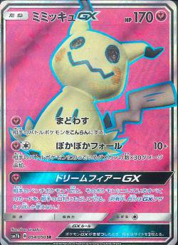 【ポケモンカードゲーム】ミミッキュGX【SR】SM7b