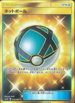 【ポケモンカードゲーム】[グッズ]ネットボール【UR】SM7b