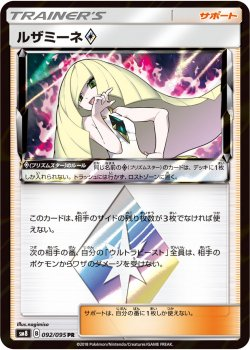 <img class='new_mark_img1' src='https://img.shop-pro.jp/img/new/icons34.gif' style='border:none;display:inline;margin:0px;padding:0px;width:auto;' />【ポケモンカードゲーム】[サポート]ルザミーネ◇【PR】SM8