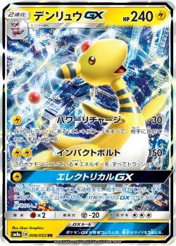 【ポケモンカードゲーム】デンリュウGX【RR】SM8a