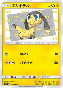 【ポケモンカードゲーム】エリキテル【C】SM8a