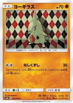 【ポケモンカードゲーム】ヨーギラス【C】SM8a