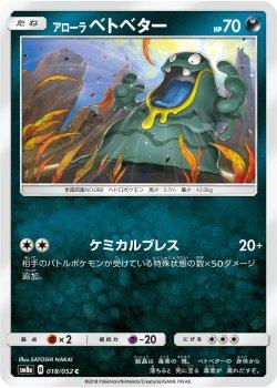 【ポケモンカードゲーム】アローラベトベター【C】SM8a
