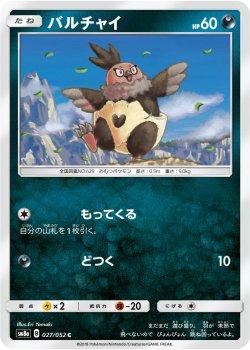 【ポケモンカードゲーム】バルチャイ【C】SM8a